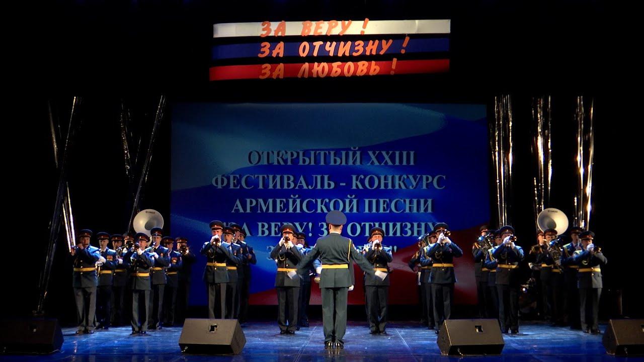 Видеоверсия гала-концерта открытия фестиваля армейской песни