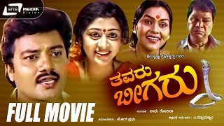 Thavaru Beegaru / ತವರು ಬೀಗರು | Kannada Full Movie | FEAT. Srilalitha