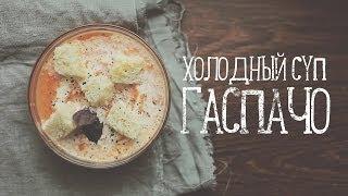 Суп Гаспачо [Рецепты Bon Appetit]