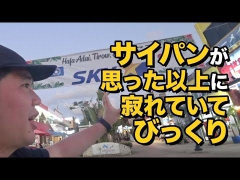 サイパン3泊4日ぼっち旅行!!2019年今のサイパンがちょっと…