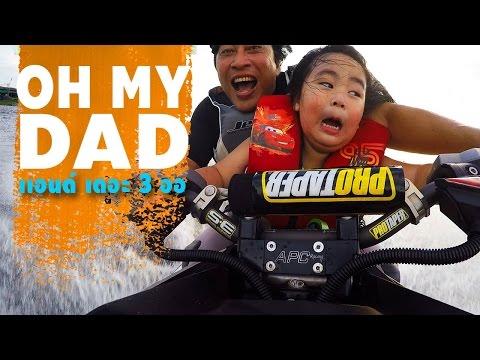 OH MY DAD แอนด์ เดอะ 3 ออ EP.3 :Fast7 fast & sereal กัสก้าเร็วแรงทะลุนรก