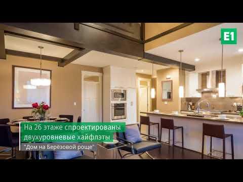 В Новосибирске продают квартиры хайфлеты