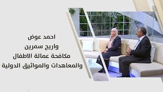 احمد عوض واريج سمرين - عمالة الاطفال