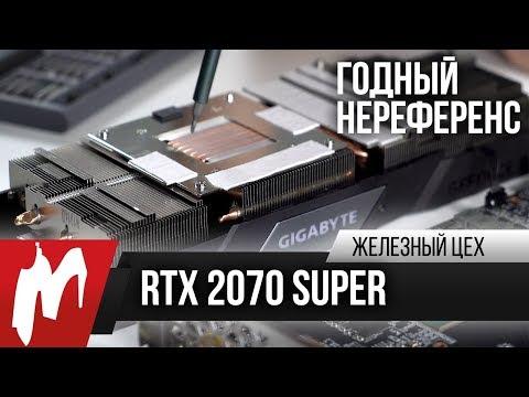 Обзор, тест и настройка Gigabyte RTX 2070S Gaming OC 8G — ЖЦ — Игромания