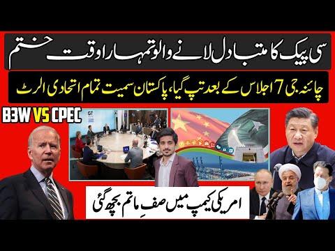 China Reacts on G7 B3W Partnership To Counter China BRI & Pakistan CPEC Detail By Makhdoom Shahab
