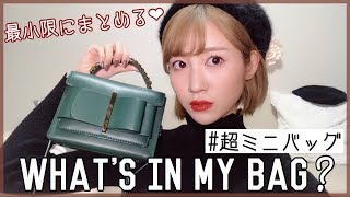 はい!!!佐藤あやみです!! 今回はっ!韓国で購入したミニバッグの中...