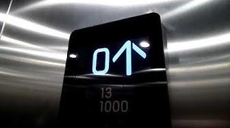 2015 KONE Monospace MRL traction elevator @ LIDL shopping discount, Gdynia, Poland
