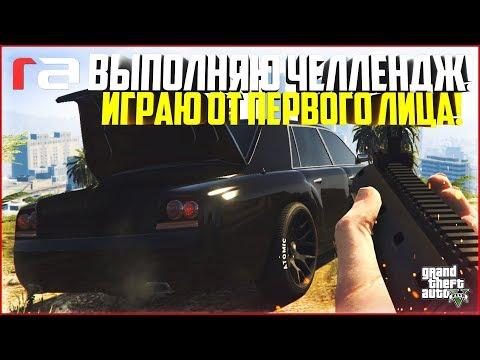 ВЫПОЛНЯЮ ЧЕЛЛЕНДЖ! ИГРАЮ ОТ ПЕРВОГО ЛИЦА! - GTA 5 RP | RedAge