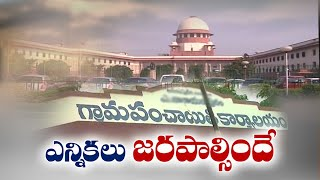 Supreme Court Dismisses Govt Petition | Over Panchayat Elections
