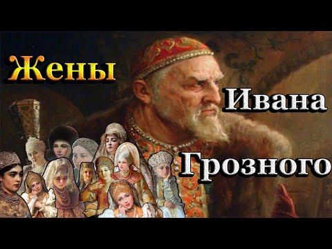 Как выбирал жён Иван Грозный, и сколько их было у первого русского царя на самом деле.