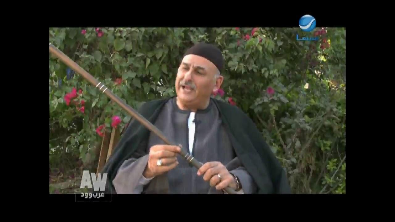 عرب وود l عودة جمال سليمان