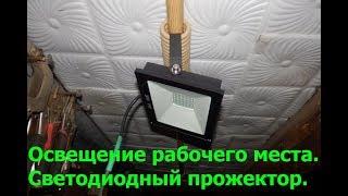 Освещение рабочего места  Светодиодный прожектор