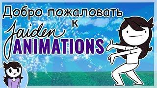 Добро пожаловать к JaidenAnimations