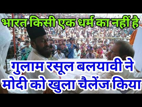 Very Important Speech For All Indian Voice By Allama Gulam Rasool Balyawi Sahab