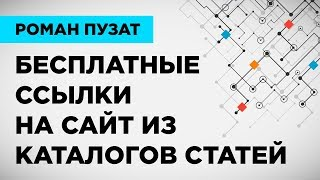 видео Каталог бесплатных статей | Размещение статей - RusArticles.com