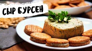 Сливочный сыр Бурсен из кешью