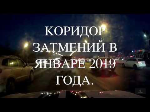 Судьбоносный коридор Затмений в январе 2019! Два Затмения!