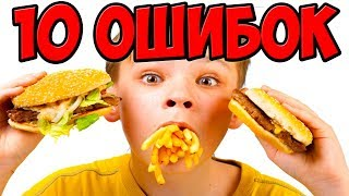 10 Ошибок с Едой, Которые Все Делают