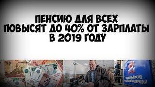 Пенсию для всех повысят до 40% от зарплаты в 2019 году