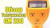 Тестирование толщиномера ЛКП для автомобиля Benetech GM200 - YouTube