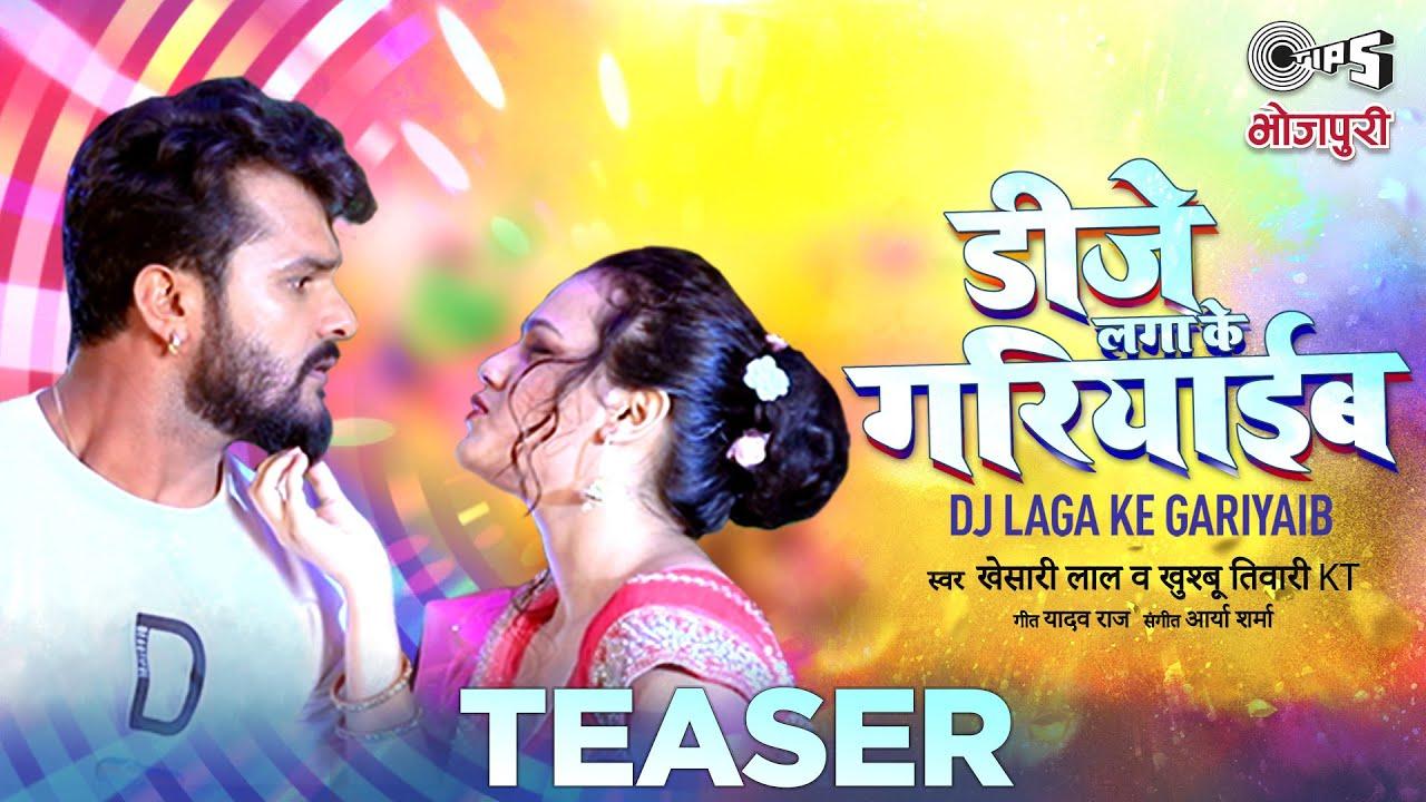 KHESARI LAL YADAV & KHUSHBU TIWARI (KT ) - DJ Laga Ke Gariyaib | Teaser | Tips Bhojpuri