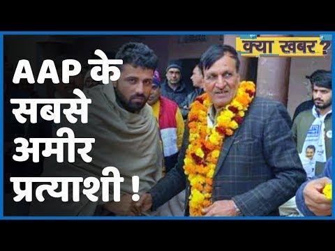 Delhi Election: AAP
