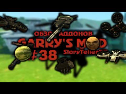 #38 Обзор Аддонов Garry's Mod - ДРОНЫ 3!!!