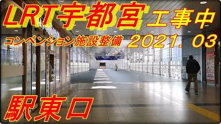 【LRT宇都宮】JR宇都宮駅東口 工事中 2021.03