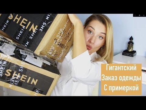 ГИГАНТСКИЙ ЗАКАЗ ОДЕЖДЫ SHEIN С ПРИМЕРКОЙ/ SHEIN 11TH Anniversary
