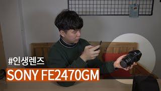 SONY 24-70 f/2.8 gm l FE2470GM…