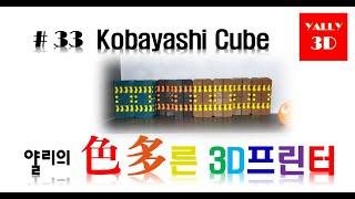 색다른 3D 프린터 32편 Kobayashi Cube