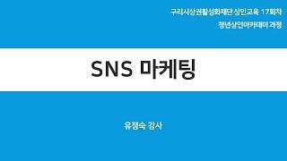 [청년상인아카데미 과정 17회차] SNS 마케팅