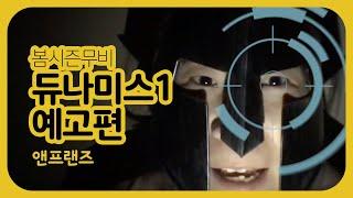 2018 앤프랜즈 봄시즌, 듀나미스-새로운영웅들 예고편 Teaser