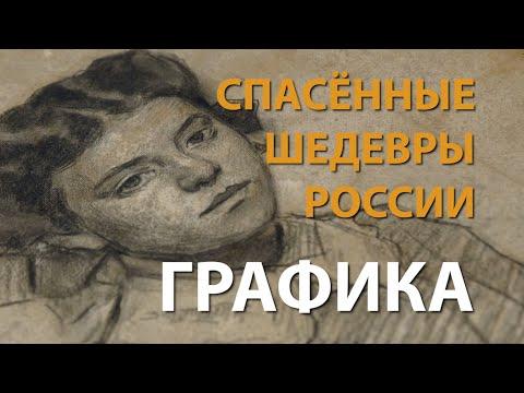 Спасённые шедевры России. Графика | History Lab