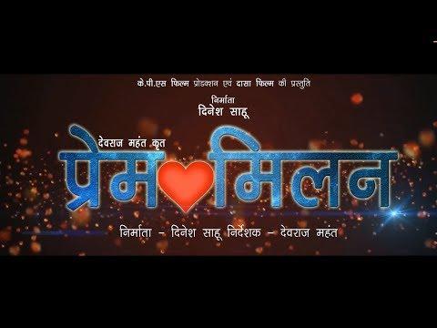Prem Milan cg Film Trailer