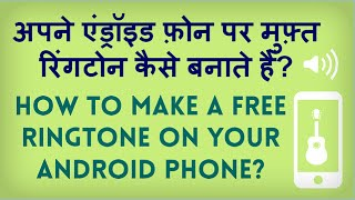 How to make a free Ringtone on your Android phone? Muft Ringtone kaise banate hain?