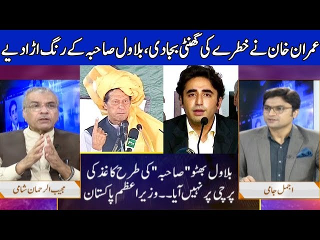 Nuqta e Nazar with Ajmal Jami | 24 April 2019 | Dunya News