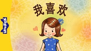 What I Like (我喜欢) | Early Learning 2 | Chinese | By Little Fox