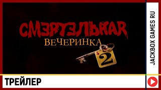 СМЕРТЕЛЬНАЯ ВЕЧЕРИНКА 2   Трейлер Jackbox Party Pack 6 RU