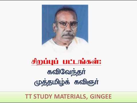 Alandur Mohanarangam | TNPSC PG TRB Exam Video Study Material