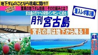 総力取材「宮古の雨は地下から降る!」宮古伊良部農業水利事業所