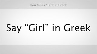 """How to Say """"Boy"""" & """"Girl"""" in Greek 