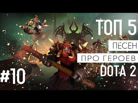 ТОП 5 песен про героев DOTA 2 #2 | ТОП самых популярных песен про героев Дота 2 #2 - Видео онлайн