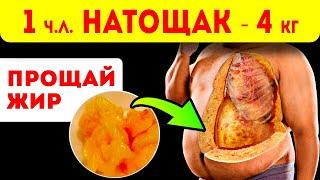 постер к видео ЖИР ПРОЩАЙ! Всего 1 ч.л. натощак запускает в организме… Как быстро похудеть для здоровья!