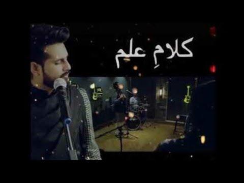 Sarmad Qadeer- Kalam-E-ILAM 2019