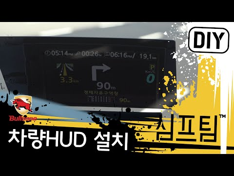 Download Youtube: 차량용 HUD 설치 - 심프팀 How To Install a Car HUD