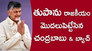 తుపాను రాజకీయం మొదలుపెట్టేసిన చంద్రబాబు & బ్యాచ్ || Chandrababu Starts Cyclone Politics