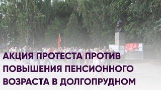 Акция протеста против повышения пенсионного возраста в Долгопрудном
