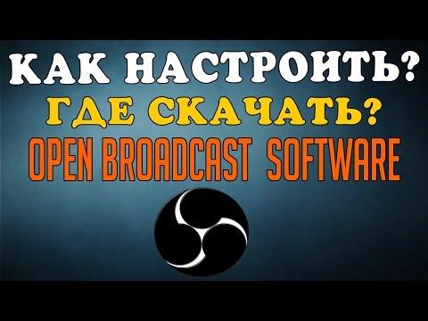Лучшая бесплатная программа записи экрана и игр | Где скачать OBS? | OBS запись видео