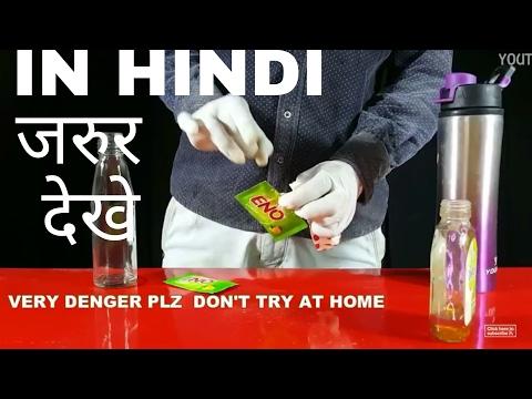Magic tricks in hindi #4 simple science experiments # जो आप अभी कर सकते हैं